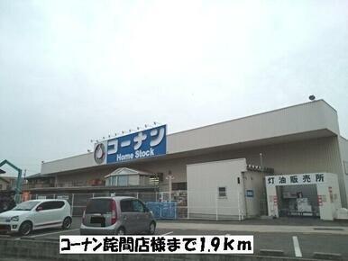 コーナン詫間店
