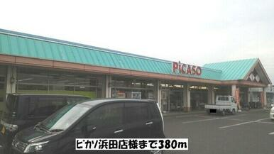ピカソ浜田店