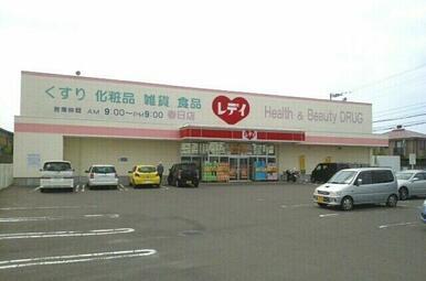 レディ薬局高松春日店
