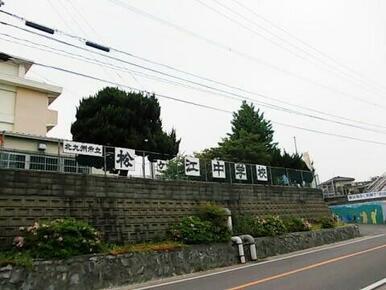 北九州市立 松ケ江中学校