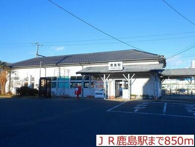 JR鹿島駅