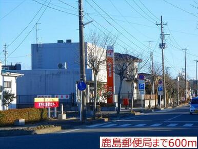 鹿島郵便局