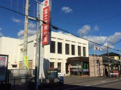 富士信用金庫 富士岡支店