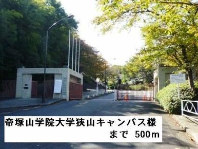 帝塚山学院大学狭山キャンパス様