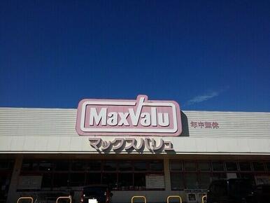 マックスバリュ 稗田店