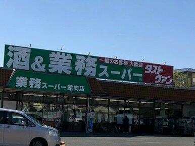 業務スーパー 館向店