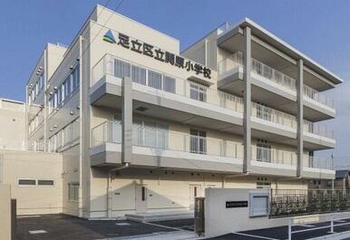 足立区立関原小学校