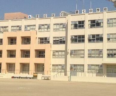 足立区立第七中学校