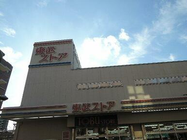 東武ストア 西尾久店