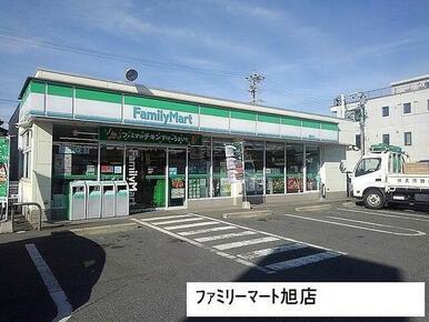 ファミリーマート旭店