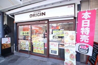 キッチンオリジン 藤棚店