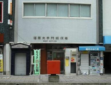 福岡大手門郵便局
