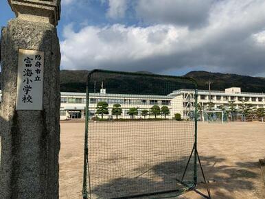 富海小学校