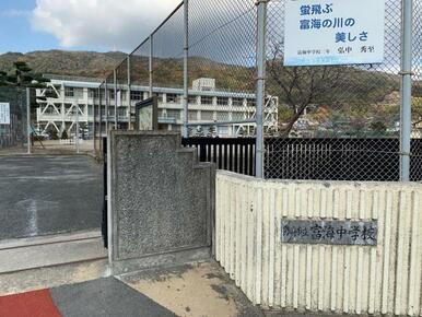 富海中学校