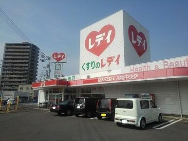 くすりのレディ丸亀中央店