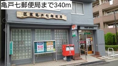 亀戸七郵便局