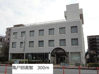 亀戸図書館