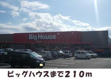 ビッグハウス