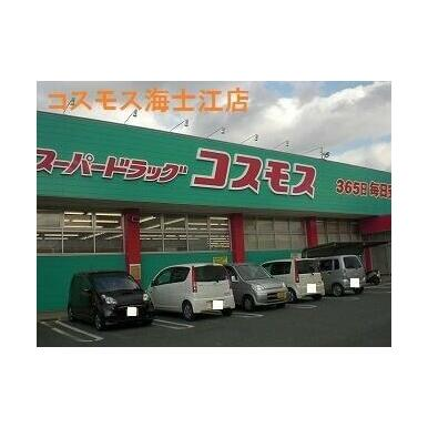 コスモス海士江店