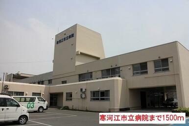 寒河江市立病院