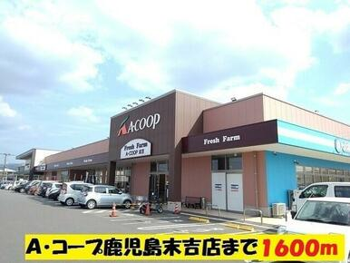 Aコープ鹿児島末吉店