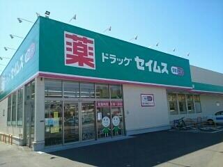 ドラッグセイムス 長浜店