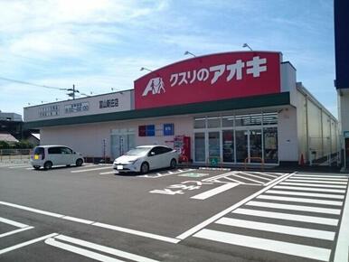 クスリのアオキ新庄店まで450m