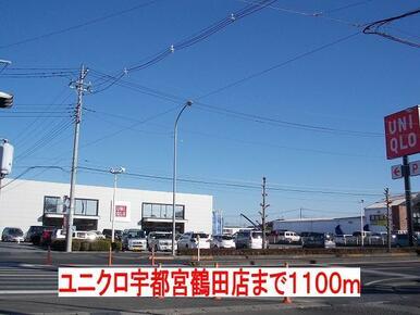 ユニクロ宇都宮鶴田店