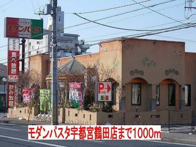 モダンパスタ宇都宮鶴田店