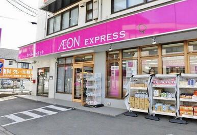 イオンエクスプレス仙台古城店まで徒歩3分