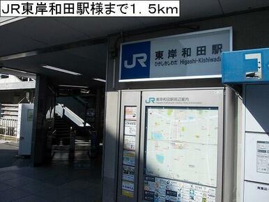 JR東岸和田駅様