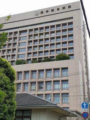 JCHO熊本総合病院