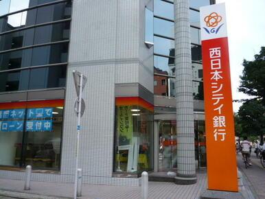 西日本シティ銀行西新町支店