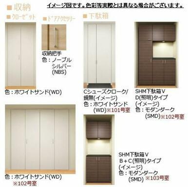 【収納 完成イメージ図】※実際の色等とは異なる場合がございます。下駄箱はお部屋ごとに仕様が異なります