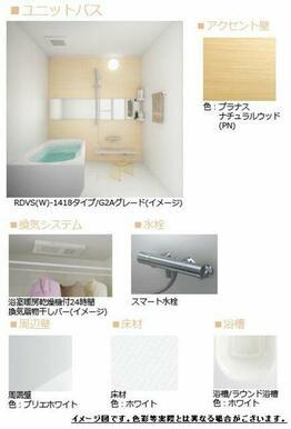 【バスルーム 完成イメージ図】追い焚き機能なので、いつでも温かい湯船につかることができます♪カビ防止