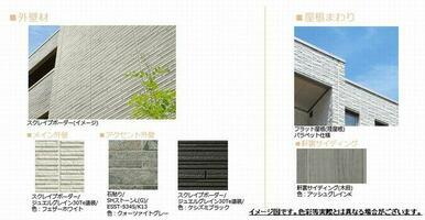 ■外装イメージ図■