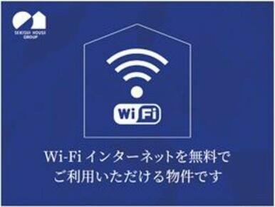 【ギガプライズ】光インターネット無料WiFiを導入★インターネットが使い放題です♪