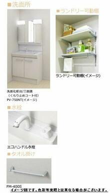 【洗面所 完成イメージ図】※実際の色等とは異なる場合がございます。お部屋が完成致しましたら実際にご確