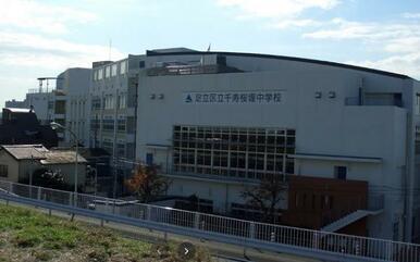 足立区立千寿桜堤中学校