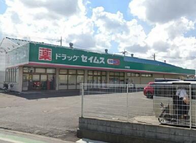 ドラッグセイムス谷塚店