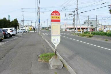 バス停『朝日町南』