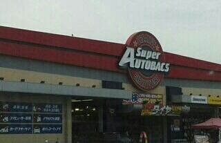 スーパーオートバックスさん