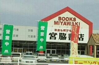 宮脇書店さん