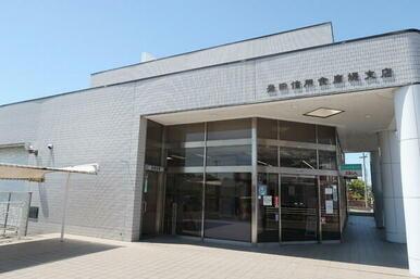 豊田信用金庫堤支店
