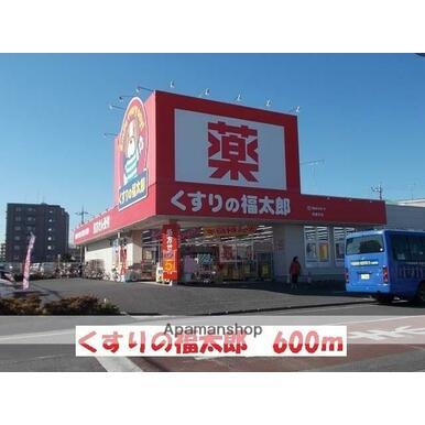 くすりの福太郎常盤平店