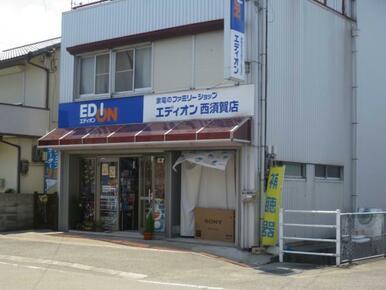エディオン西須賀店