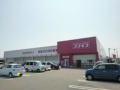 コスモス田村店