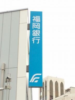 福岡中央銀行黒崎支店