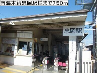 南海本線忠岡駅様