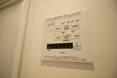 雨の日や花粉の日にも安心の浴室乾燥暖房機付き!